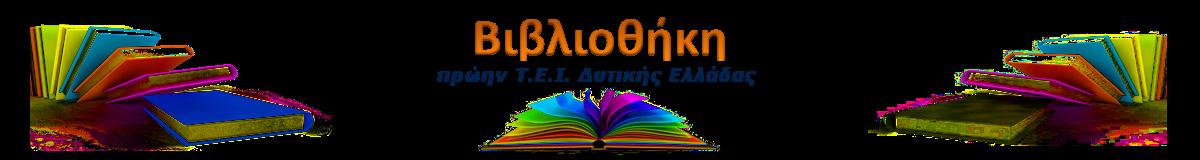 Τμήμα Βιβλιοθήκης και Πληροφοριακού Υλικού ένταξης